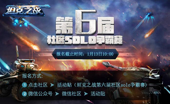 坦克之战第二届社区solo赛.jpg