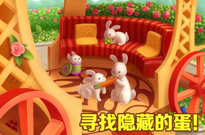 梦幻花园-找蛋.jpg